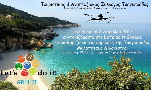 «Let΄s Do It Greece!» στις παραλίες της Τσαγκαράδας