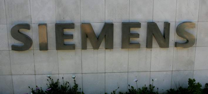 Άρχισε η δίκη για την διαφθορά με τα «μαύρα ταμεία» της Siemens
