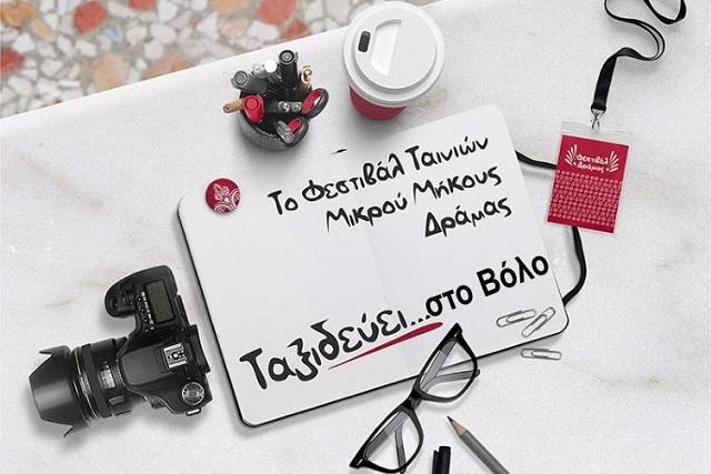 Το φεστιβάλ Δράμας ταξιδεύει στο Βόλο