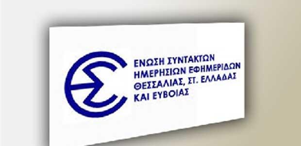 Εκλογές στην Ενωση Συντακτών Θεσσαλίας, Στερεάς Ελλάδας και Εύβοιας