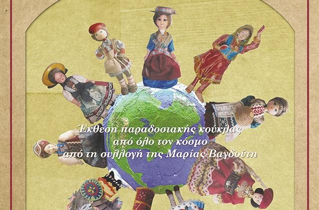 Κούκλες από όλο τον κόσμο