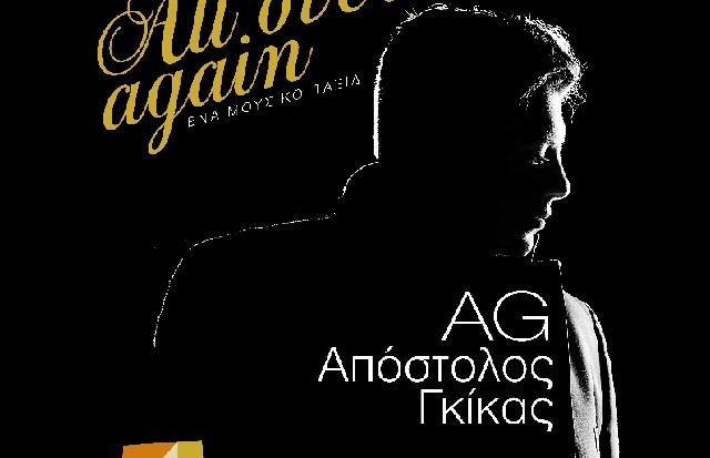Συναυλία με τον Απόστολο Γκίκα