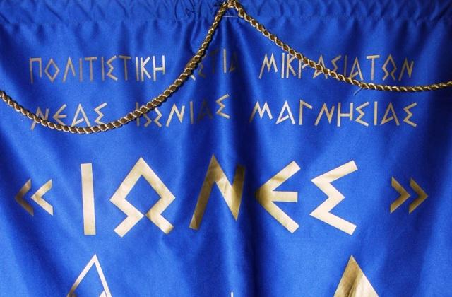 Νέο Δ.Σ. στην Πολιτιστική Εστία Μικρασιατών Ν. Ιωνίας «ΙΩΝΕΣ»