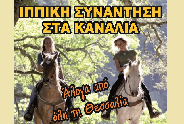 Αλογα από όλη τη Θεσσαλία στα Κανάλια