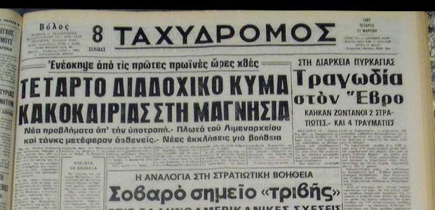 11 Mαρτίου 1987