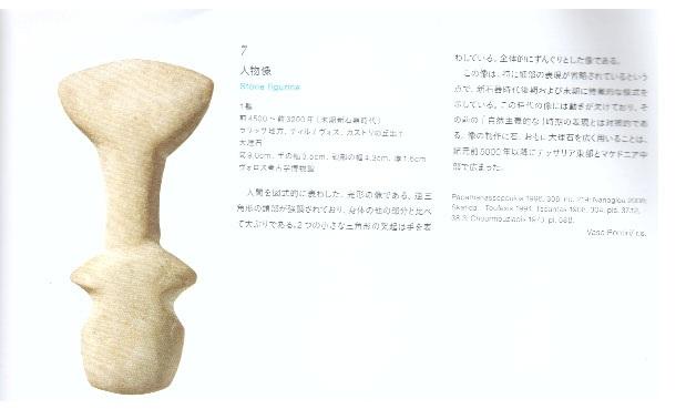 Νεολιθικά από τη Μαγνησία στο Τόκυο