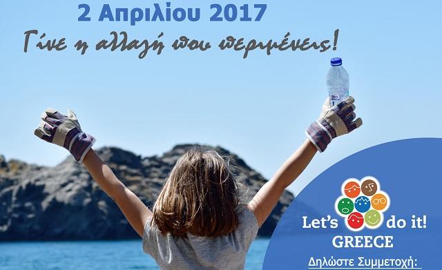 Πανθεσσαλική συνάντηση εθελοντικών ομάδων του Let΄s do it Greece