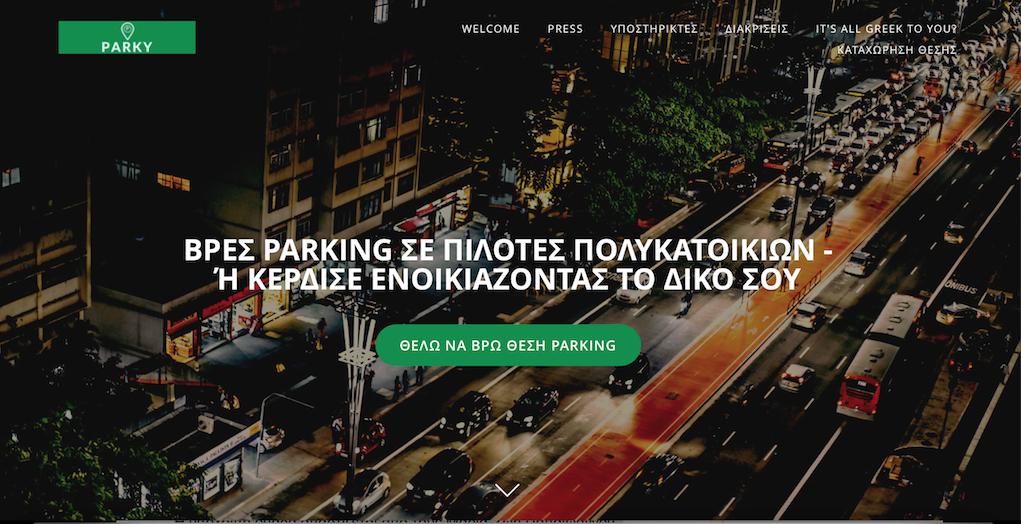 Εύρεση πάρκινγκ μέσω ιστοσελίδας από φοιτητές