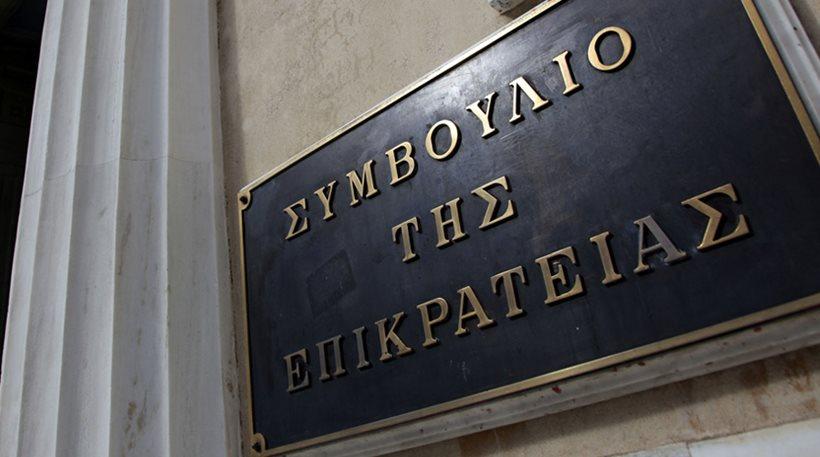 Απόφαση- σταθμός του ΣτΕ για την επιβολή κυρώσεων από την εφορία