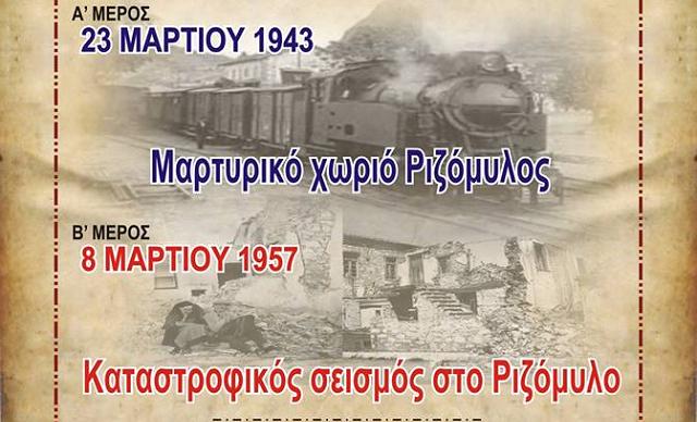 Ημερίδα για το μαρτυρικό χωριό Ριζόμυλος και τον σεισμό του 1957