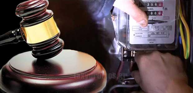 Καταδίκη για κλοπής ρεύματος σε Βολιώτισσα επαγγελματία