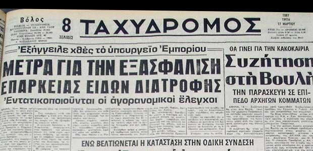 17 Mαρτίου 1987