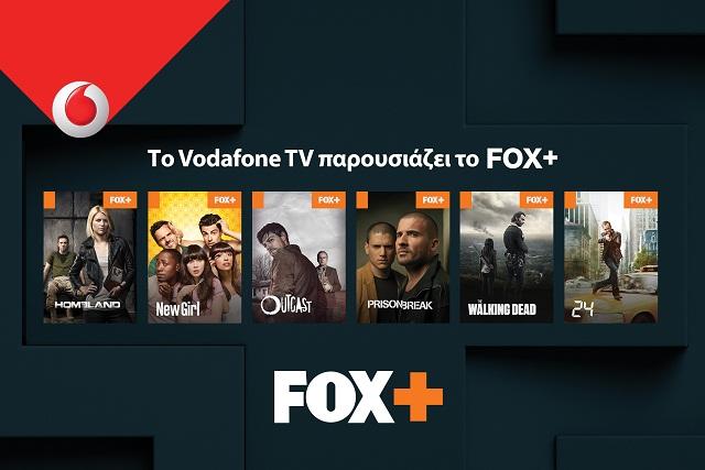Το Vodafone TV παρουσιάζει το FOX+ για πρώτη φορά στην Ελλάδα