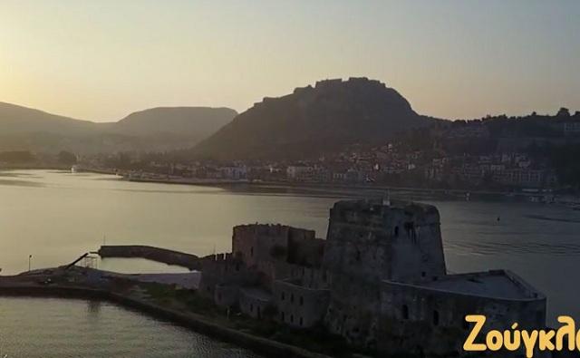 Ναύπλιο, η πόλη που σε ταξιδεύει στον χρόνο... [video]