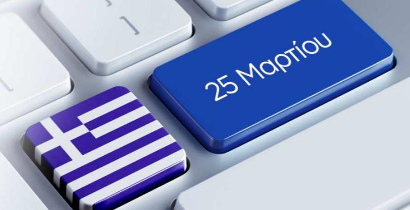 ΓΣΕΕ: Tι ισχύει για την αμοιβή της 25ης Μαρτίου στον ιδιωτικό τομέα