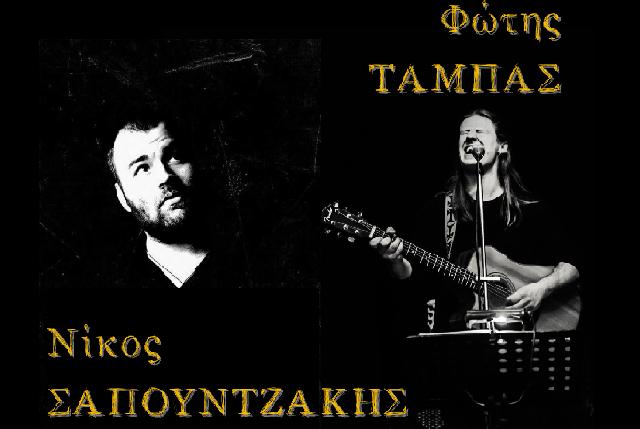 Φώτης Τάμπας και Νίκος Σαπουντζάκης στον Αλμυρό