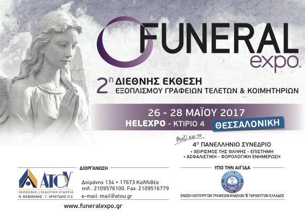 Η 2η Funeral Expo και πανελλήνιο συνέδριο της Ένωσης Λειτουργών Γραφείων Κηδειών