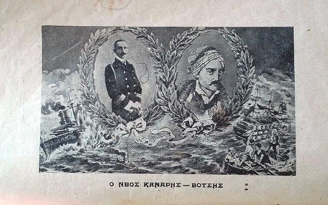 Ποίηση και Ιστορία - Σπ. Περεσιάδης:  «Και άλλες δάφνες...»