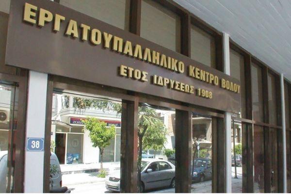 Επίθεση από το Εργατικό Κέντρο Βόλου  στην  Κυβέρνηση για τις συλλογικές διαπραγματεύσεις
