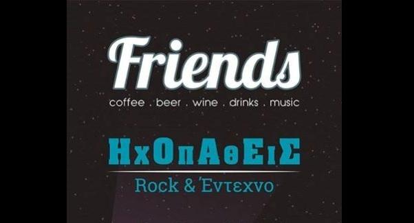 Οι «Ηχοπαθείς» στην pub «Friends»