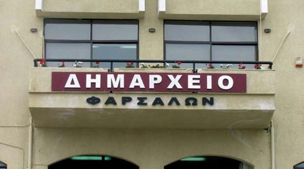 Δημαρχείο Φαρσάλων:Διαρρήκτης απείλησε με κατσαβίδι το δήμαρχο & αστυνομικούς & διέφυγε!