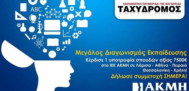 Τaxydromos.gr - ΙΕΚ ΑΚΜΗ - Μεγάλος διαγωνισμός εκπαίδευσης