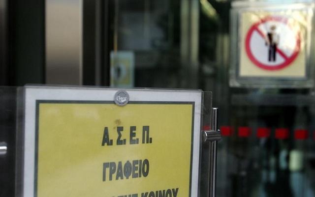 «Έπεσε» η ιστοσελίδα του ΑΣΕΠ: Ταλαιπωρία για χιλιάδες πολίτες που θέλουν να υποβάλουν αιτήσεις