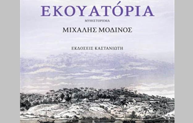 Στο Βόλο ο Μιχ. Μοδινός για το βιβλίο του «Εκουατόρια»