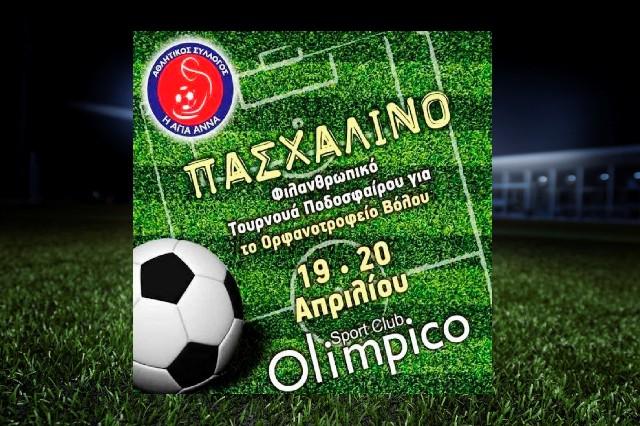 Φιλανθρωπικό τουρνουά στο Olimpico Sport Club