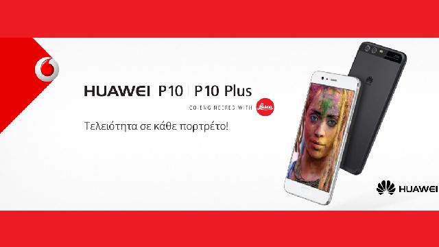 H νέα σειρά Huawei P10, ήρθε στη Vodafone για τελειότητα σε κάθε πορτρέτο