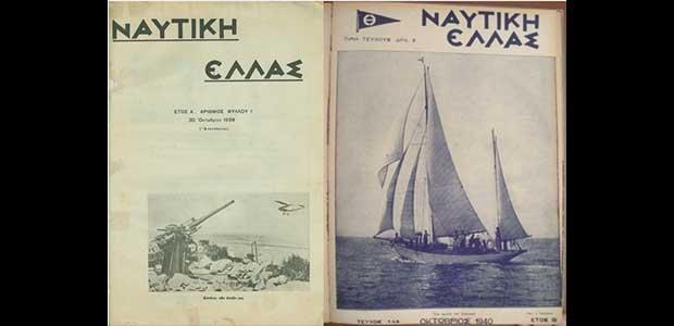 Γρ. Καρταπάνης:  «Ναυτική Ελλάς» Το μακροβιότερο ελληνικό περιοδικό