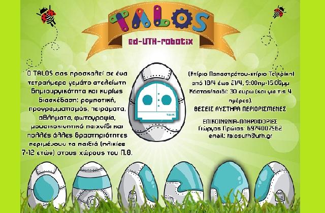 Εκπαιδευτικές δραστηριότητες ρομποτικής για παιδιά από την Ομάδα ΤΑΛΩΣ