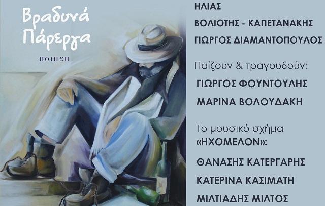 Ποίηση και μελωδία στον πολυχώρο Φουντούλη