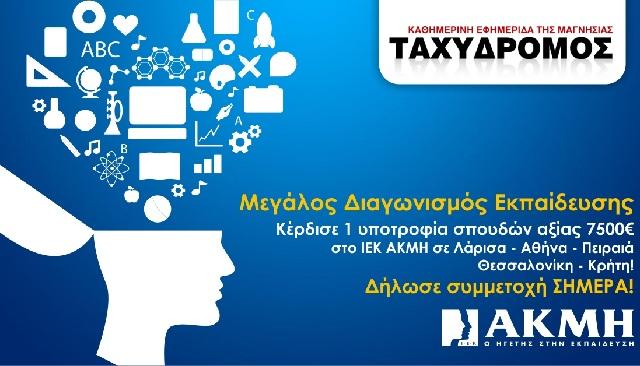 Taxydromos.gr–ΙΕΚ ΑΚΜΗ: Μεγάλος διαγωνισμός εκπαίδευσης
