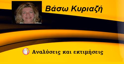 Πρωταγωνιστές στην ελληνική τραγωδία