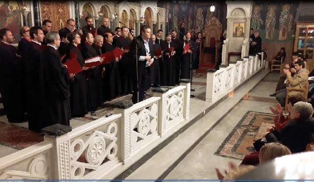 Επιτυχημένη εμφάνιση της Χορωδίας Ιεροψαλτών της Μητρόπολης Δημητριάδος στα Τρίκαλα