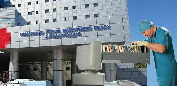 Το Νοσοκομείο Βόλου δικτυώνεται ηλεκτρονικά