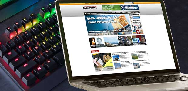 Ο Ταχυδρόμος στα πιστοποιημένα ηλεκτρονικά μέσα ενημέρωσης