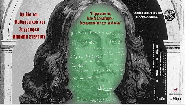 Δύο εκδηλώσεις από την Μαθηματική Εταιρεία Μαγνησίας τον Μάιο