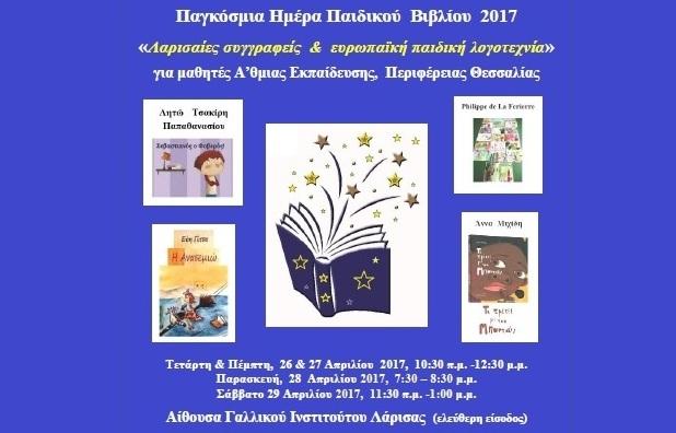 Εορτασμός της Ημέρας Παιδικού Βιβλίου στη Λάρισα