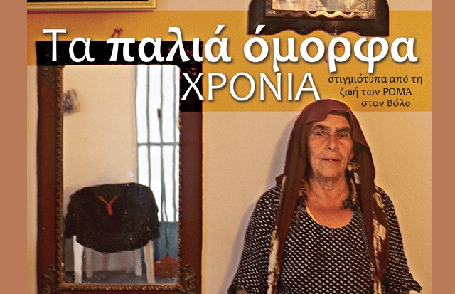 Ρομά αφηγούνται τη ζωή τους