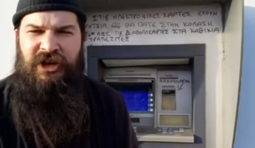 Oργισμένος καλόγερος-καρατέκα... σπάει ΑΤΜ τράπεζας