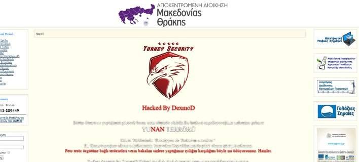 Επίθεση Τούρκων χάκερ στην ιστοσελίδα της Αποκεντρωμένης Διοίκησης Μακεδονίας -Θράκης [εικόνες]