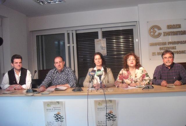 Πανελλήνιο Συνέδριο στο Βόλο για τα αρωματικά φυτά και τα βότανα