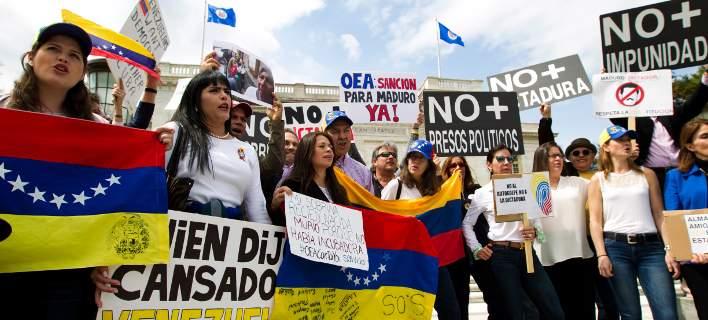 Βενεζουέλα: Ξανά ο κόσμος στους δρόμους κατά του Μαδούρο