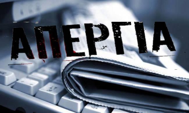Χωρίς ενημέρωση σήμερα απεργούν οι δημοσιογράφοι