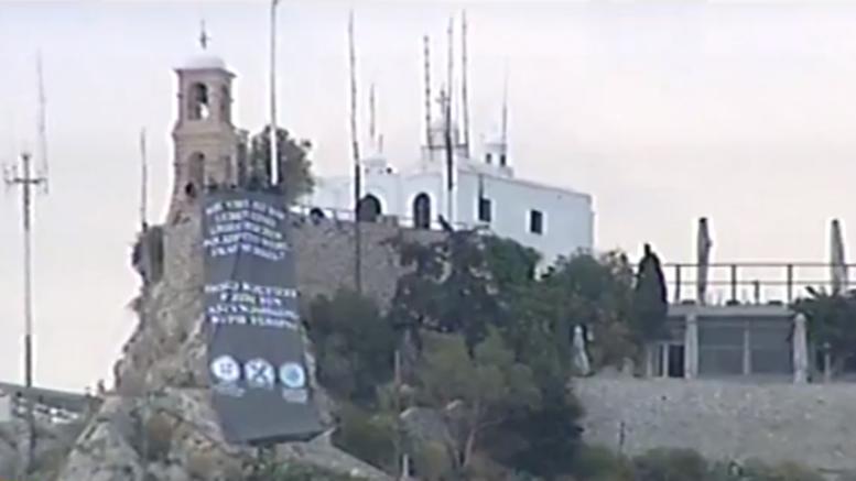 Με πανό στον Λυκαβηττό οι ειδικοί φρουροί: Με το νομοσχέδιο «ξυπνάμε νεκροί»