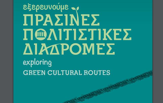 Σειρά εκδηλώσεων «Πράσινες Πολιτιστικές Διαδρομές»