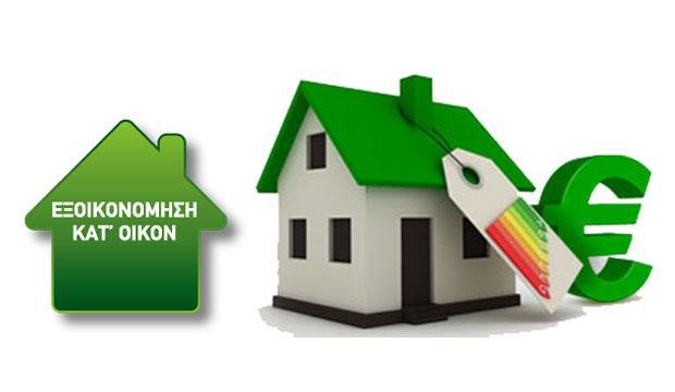 Στο διάστημα Ιουλίου-Σεπτεμβρίου το νέο πρόγραμμα «Εξοικονομώ Κατ΄οίκον», ύψους 300 εκατ. ευρώ