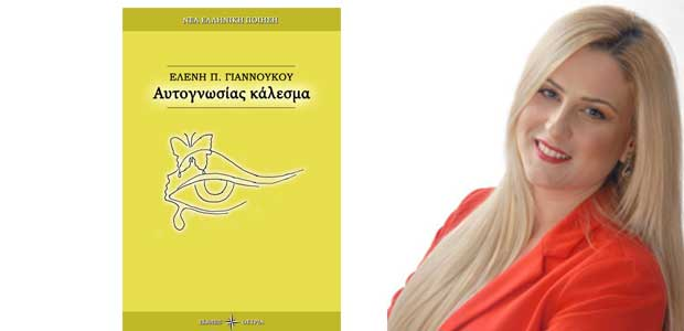 Βραβευμένη Βολιώτισσα ποιήτρια